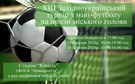 У Коломиї відбудеться турнір з міні-футболу. АНОНС