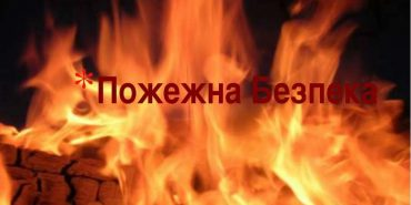 Пожежної безпеки навчали мешканців Коломийщини