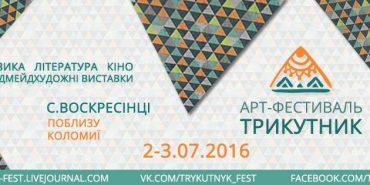 """На Коломийщині продовжується збір коштів на арт-фестиваль """"Трикутник"""""""