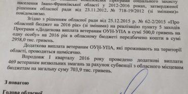 В Івано-Франківській області ветерани ОУН-УПА отримують по 1000 гривень доплати до пенсії