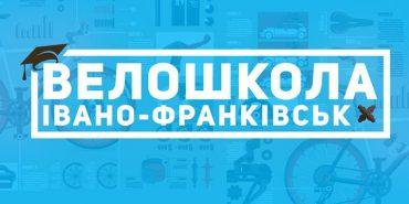 Вже скоро у Івано-Франківську стартує перша велошкола
