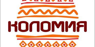 Опубліковано ще 10 варіантів логотипу Коломиї. ФОТО