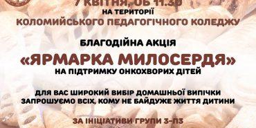 """У Коломиї відбудеться благодійна акція """"Ярмарка милосердя"""""""