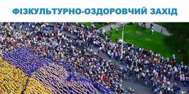 """До Всесвітнього дня здоров'я в Коломиї відбудеться """"Руханка"""""""