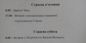 Розпорядок богослужінь на Страсний тиждень у Катедральному соборі Преображення Господнього в Коломиї