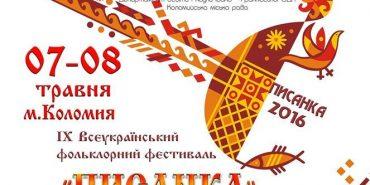 "Всеукраїнський фольклорний фестиваль ""Писанка"" відбудеться в Коломиї. АНОНС"