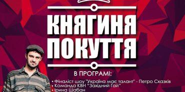 """13 травня у Коломиї обиратимуть """"Княгиню Покуття 2016"""". ФОТО"""