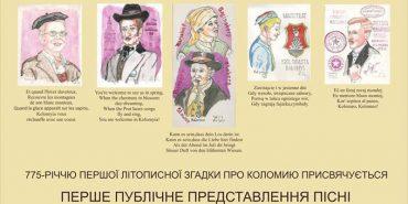"""Знамениту пісню """"Завітайте до нас в Коломию"""" переклали п'ятьма мовами"""