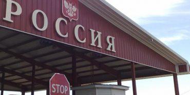 МЗС України повідомило про ризики поїздок у Росію
