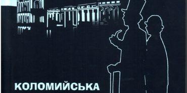 """Вийшла друком повість Миколи Савчука """"Коломийська історія Шерлока Голмса"""""""