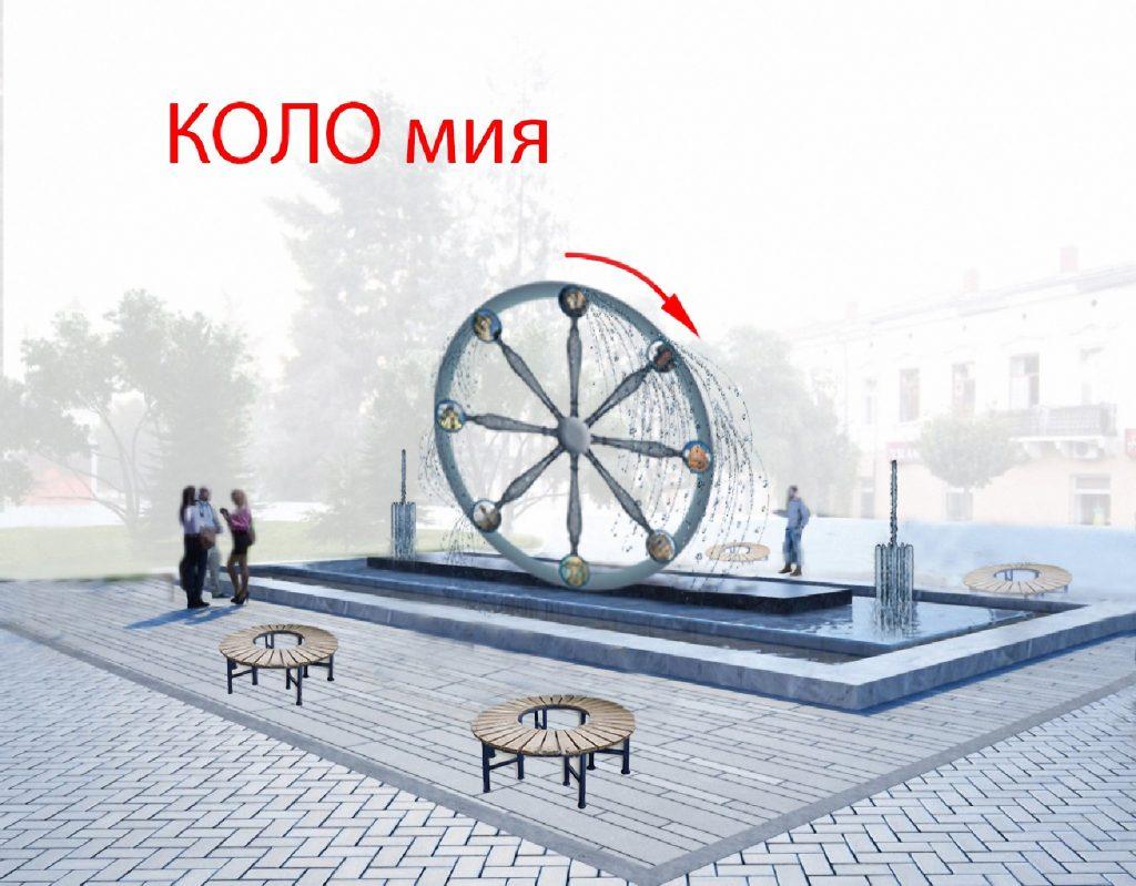 Автор: Андрій Кіщук (фонтан туристичний «Коло»)