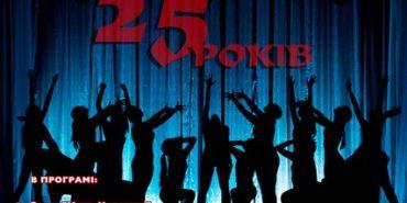 """Театр сучасного танцю """"Ерідан"""" в Коломиї святкує своє 25-річчя. АНОНС"""