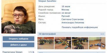"""Засміють, бо мало лайків: Vkontakte повернула функцію рейтингу користувачів для """"непопулярного"""" хлопця"""