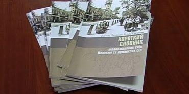 Презентували словник маловживаних слів Коломийщини. ВІДЕО