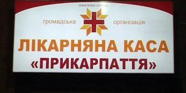 """У 2016 """"Лікарняна каса Прикарпаття"""" вже пролікувала більше 280 осіб. ВІДЕО"""
