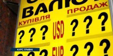 Долар коштуватиме 28-29 гривень: прогнози Міністерства