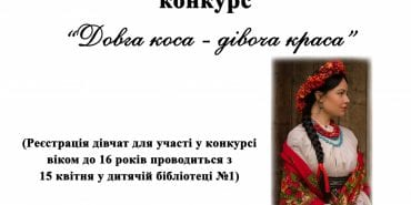 Коломийська Рапунцель: у місті шукають дівчину з найдовшою косою