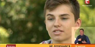 17-річний Іван Коврига помер, так і не дочекавшись трансплантації. ВІДЕО