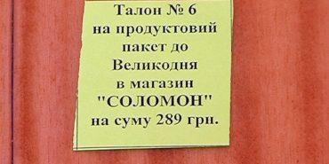 По 289 гривень: з бюджету Коломиї виділили кошти для придбання продуктів дітям