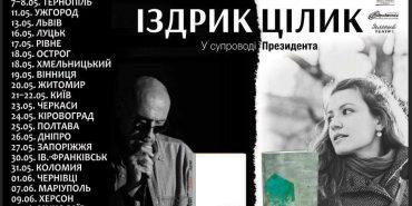 Іздрик та Цілик презентуватимуть нові книжки в Коломиї та поділяться найсокровеннішим