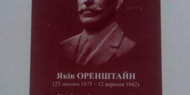 У Коломиї відкриють пам'ятну дошку Якову Оренштайну