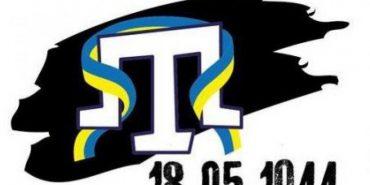 В Україні сьогодні відзначають День пам'яті жертв депортації кримських татар