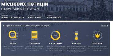 Коломияни вже можуть подавати електронні петиції до міськради