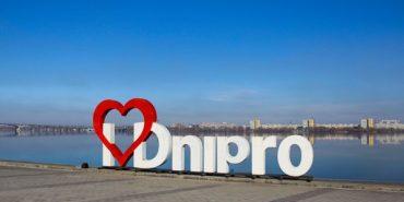 Дніпропетровськ перейменували на Дніпро, а Дніпродзержинськ – на Кам'янське