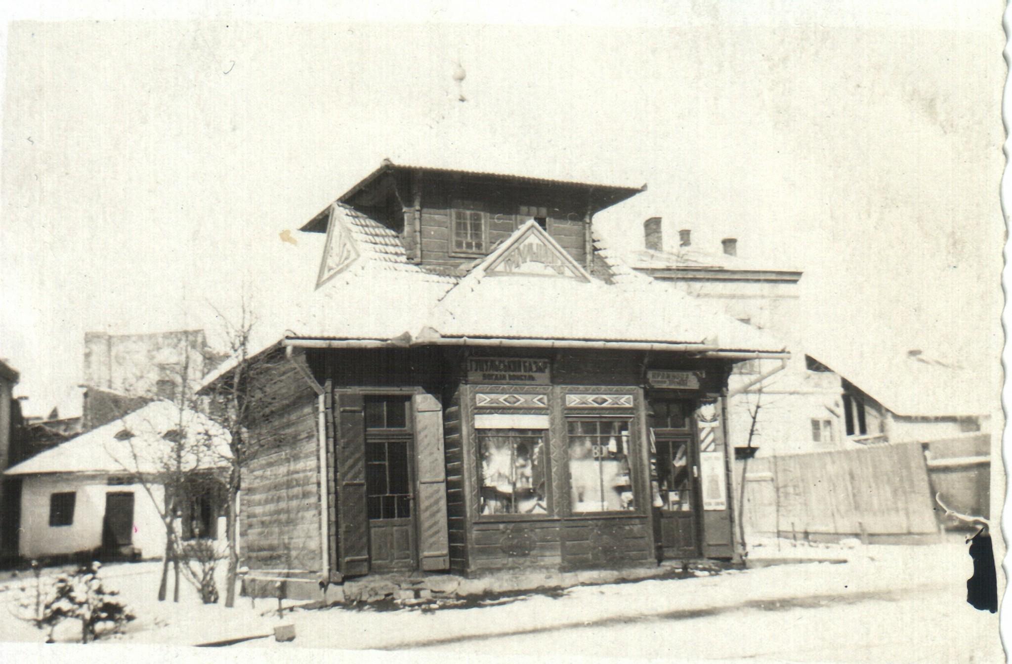 Кооперативна крамниця «Гуцульщина». 1930-і рр.