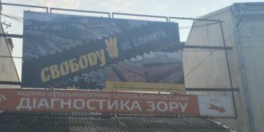 """У Коломиї зафіксовано провокацію проти """"Свободи"""""""