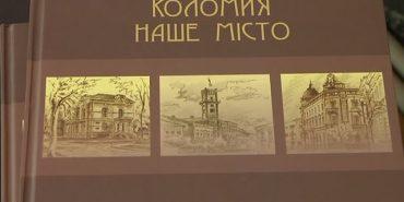 Мистецький альбом до 775-річчя міста презентували у Коломиї. ВІДЕО