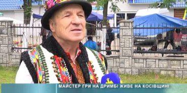 На Косівщині чоловік вміє грати одночасно на двох дримбах. ВІДЕО