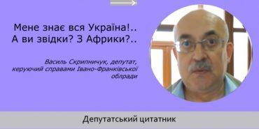 Реакція соцмереж на напад депутата Скрипничука на журналіста і автора інсталяції