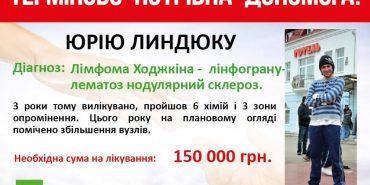 """""""Дикі Гуцули"""" організували у Коломиї благодійний концерт, щоб врятувати товариша Юрія Линдюка. ВІДЕО"""