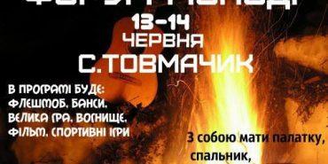 13-14 червня у Товмачику духовенство організовує Форум для молоді