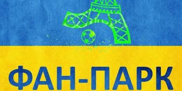Під час Євро-2016 у Коломиї працює фан-зона у парку Трильовського