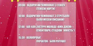 Афіша до Дня молоді у Коломиї: чемпіонат зі стрітболу та велопробіг