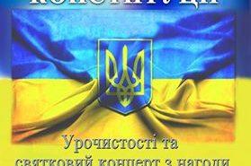 20 річниця Конституції України: як відзначатимуть у Коломиї