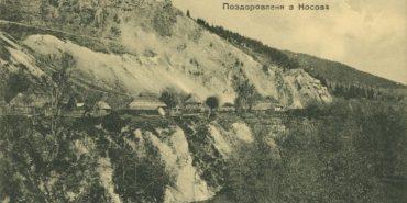 Унікальні листівки, які видали у Косові 100 років тому. ФОТО