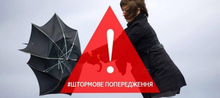 На Франківщині оголосили штормове попередження - обіцяють сильний вітер