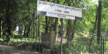 Яким буде єврейський меморіал у Коломиї?