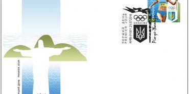 Укрпошта та НОК України випустять марку до Олімпіади в Ріо-де-Жанейро