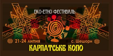 "21-24 липня у Шешорах відбудеться еко-етно фестиваль ""Карпатське коло"""
