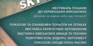 На аеродромі у Коломиї пройде фестиваль пошани до українських військових. АНОНС