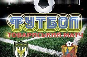 """ФК """"Карпати"""" розпочали підготовку до нового сезону, який стартує 14 серпня"""