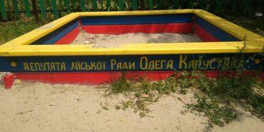 Депутат міськради підписав дитячу пісочницю своїм ім'ям. ФОТО