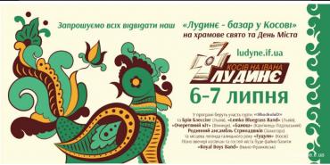 """Столиця високої гуцульської моди зустрічає гостей на фестивалі """"Лудинє-фест"""""""