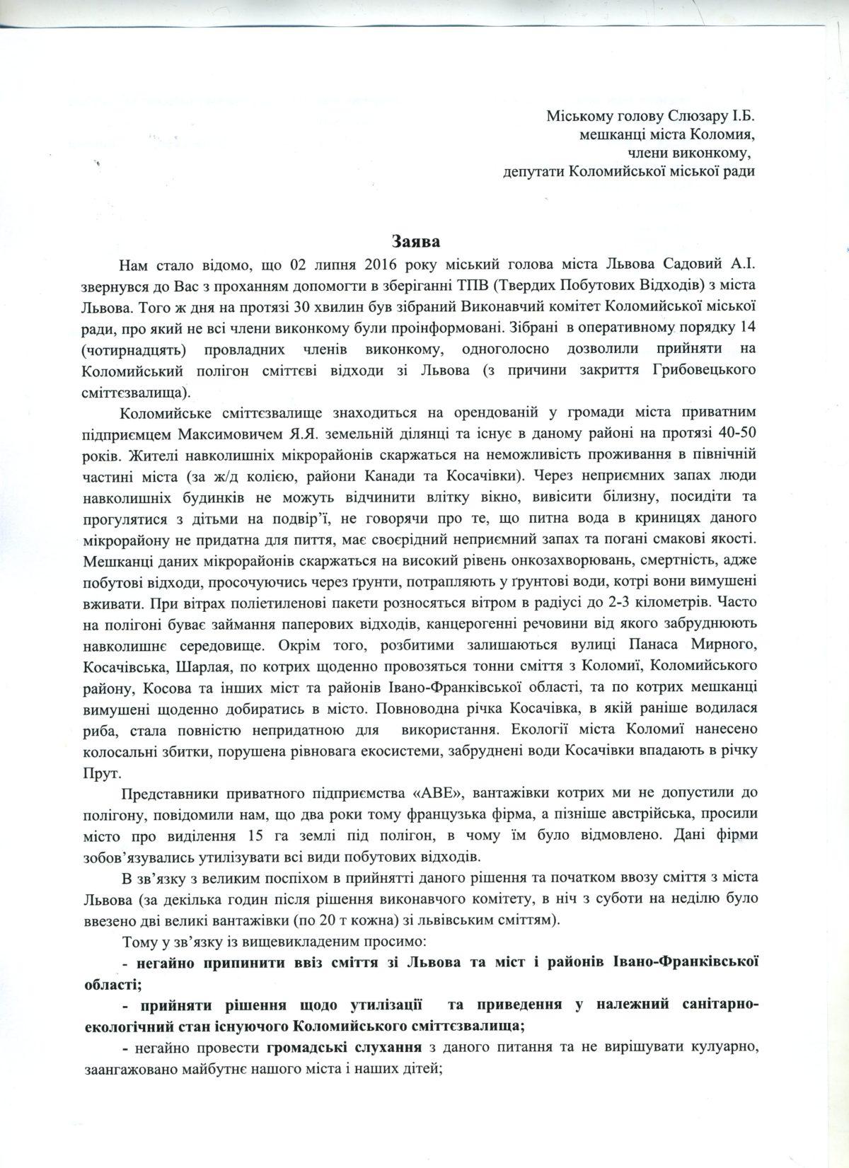 Дзеркало Коломиї042