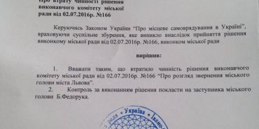 Після хвилі обурень коломиян виконком відмінив рішення про завіз сміття зі Львова