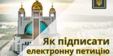 Вірні УГКЦ закликають долучитися до захисту Патріаршого собору